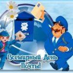 всемирный день почты поздравления