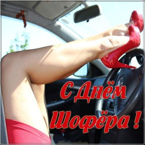 с Днем автомобилиста - картинки с девушками