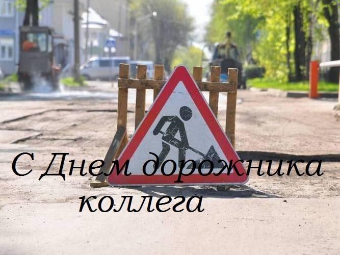 день дорожного хозяйства картинки гиф