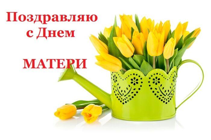 Поздравления на День матери маме