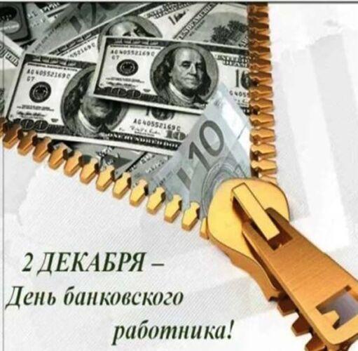 прикольные картинки с днем банковского работника