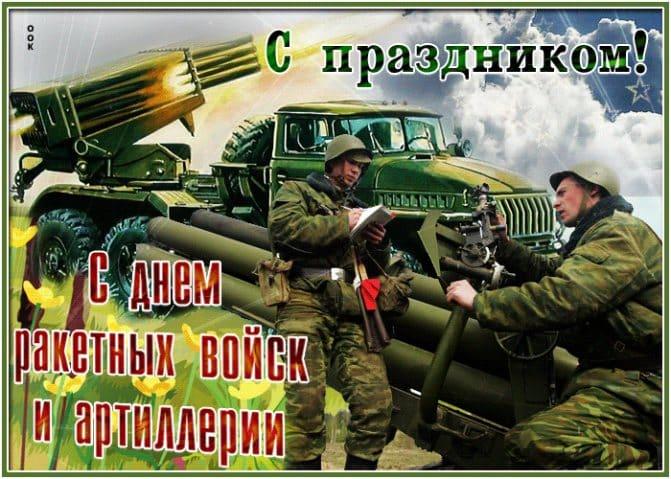 картинки ко Дню артиллериста