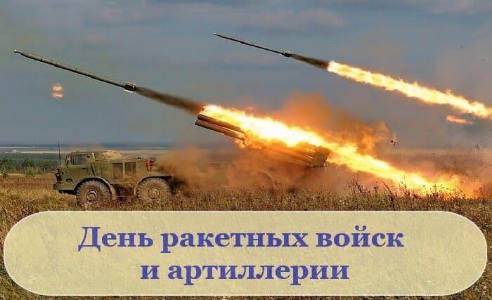 С Днем ракетных войск картинки прикольные