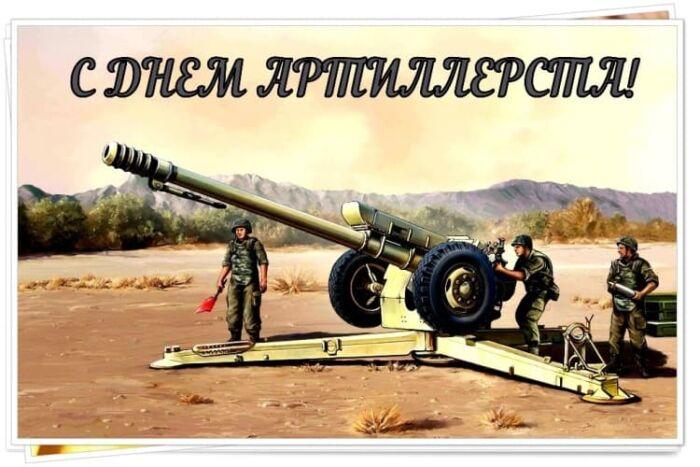 Поздравления с Днем ракетных войск в стихах