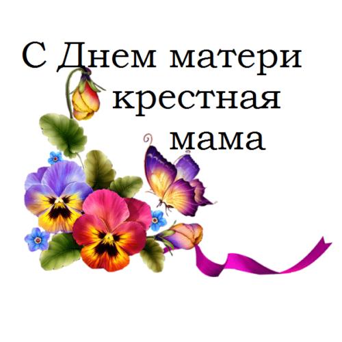 поздравления в стихах и в прозе для крестной мамы