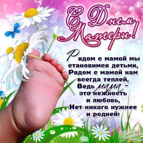 открытки с днем матери дочери