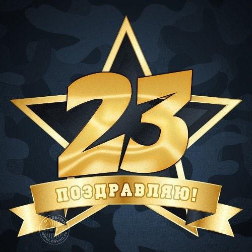 поздравления коллегам на 23 февраля прикольные