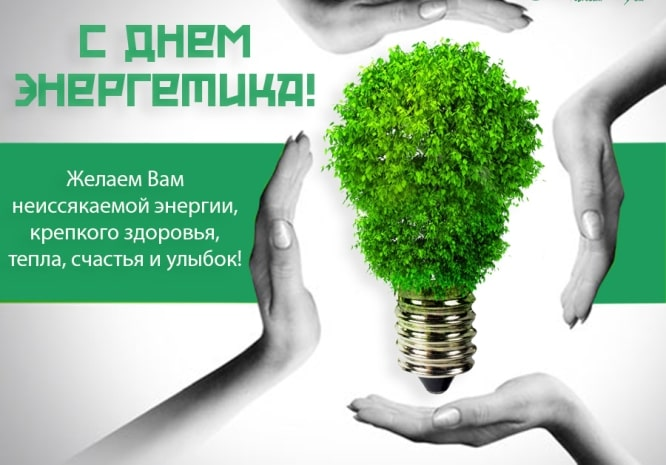 День энергетика поздравления