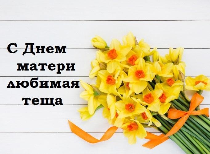 Самые лучшие поздравления с Днем матери теще