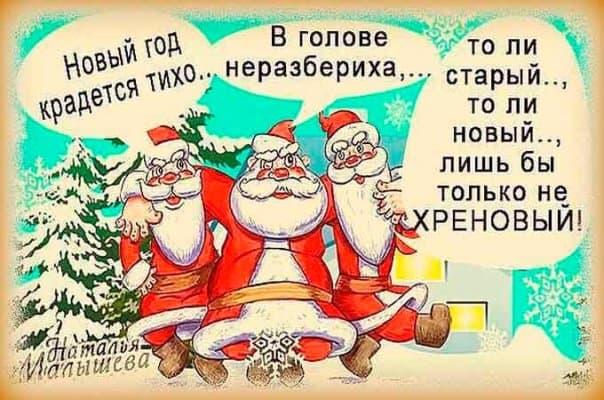 старый новый год открытки прикольные бесплатно