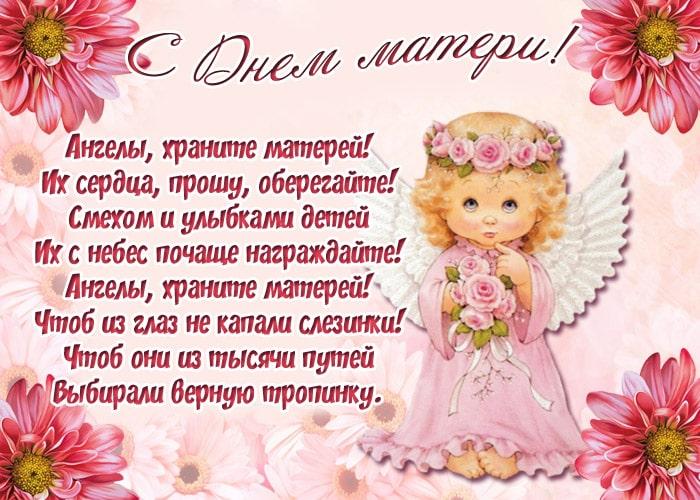 поздравление с днем матери маме открытки
