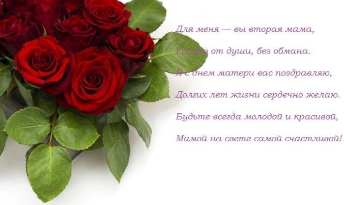 скачать поздравления с Днем матери свекрови