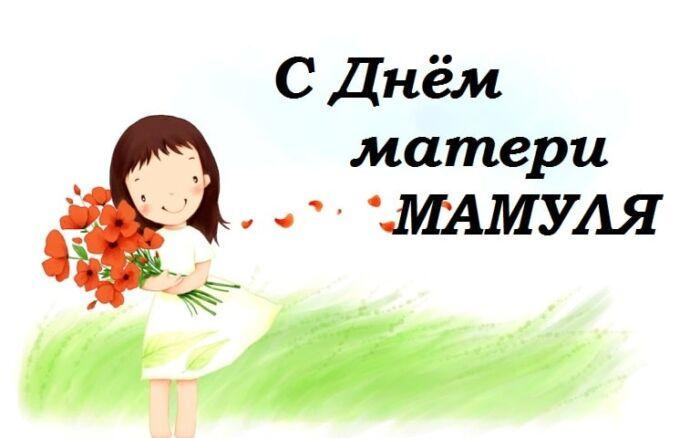 Стихи поздравления с днем матери от дочки