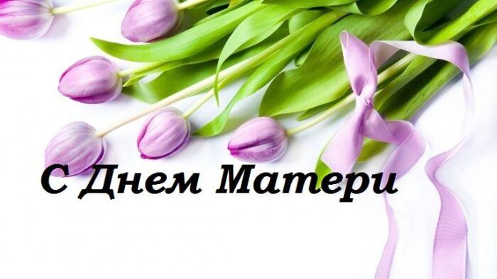 Лучшие поздравления с Днем матери от сына
