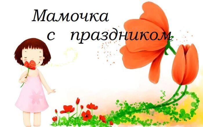 Лучшие поздравления с Днём матери в стихах