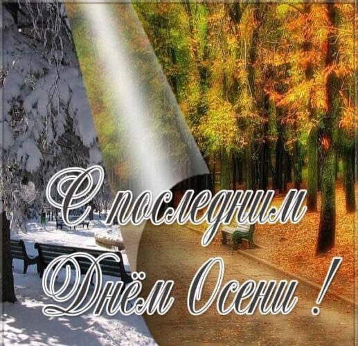 открытки про уходящую осень