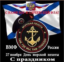 Поздравления с Днем морской пехоты
