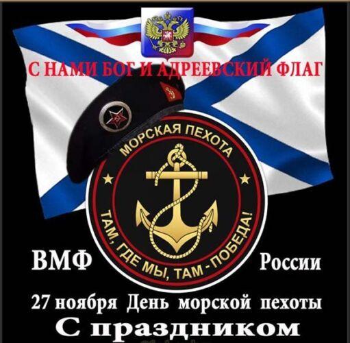 День морской пехоты поздравления