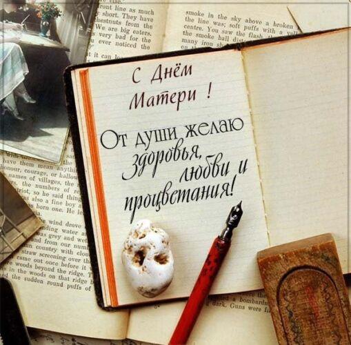 открытки с днем матери россии