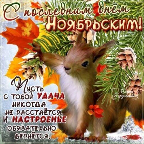 последний день осени открытки поздравления