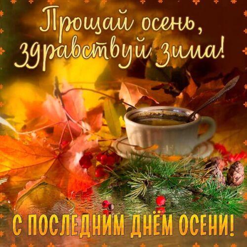 прощай осень здравствуй зима