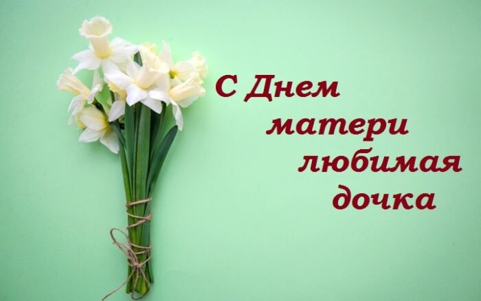 самые красивые поздравления на день матери дочери в стихах