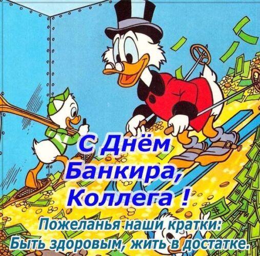 официальные поздравления ко Дню банковского работника