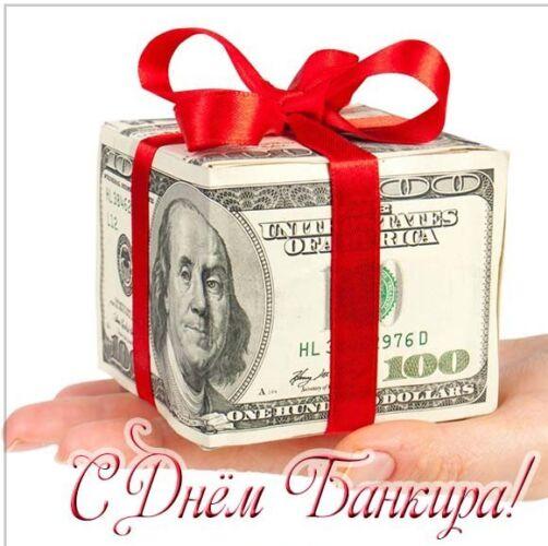 день банковского работника поздравления в стихах бесплатно