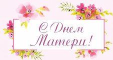 официальные поздравления с Днем матери в стихах и в прозе