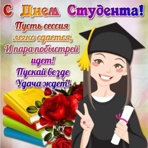 картинки бесплатно на день студента