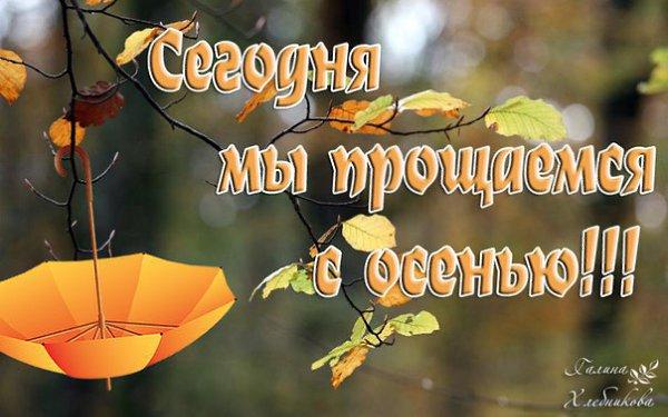 сегодня мы прощаемся с осенью