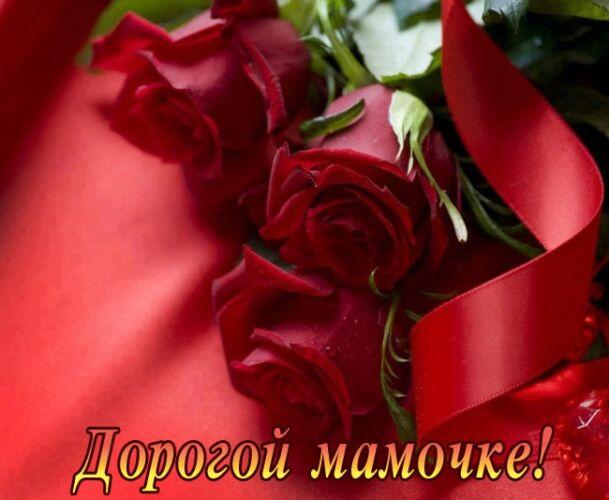 открытки с поздравлением с днем матери