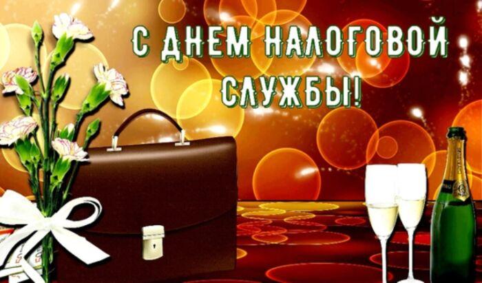 день налогового работника открытки