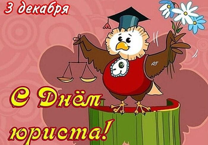 с днем юриста картинки поздравления