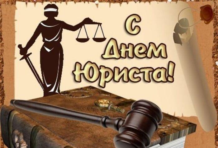 день юриста стихи поздравления