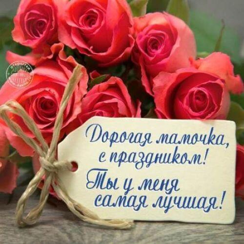 Поздравления с Днем матери короткие