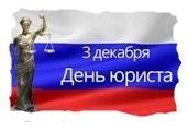 Самые лучшие поздравления с Днем юриста 3 декабря