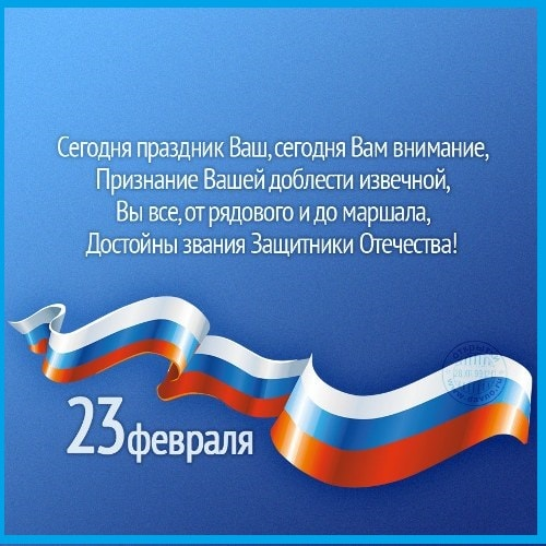 поздравления с 23 февраля коллегам прикольные