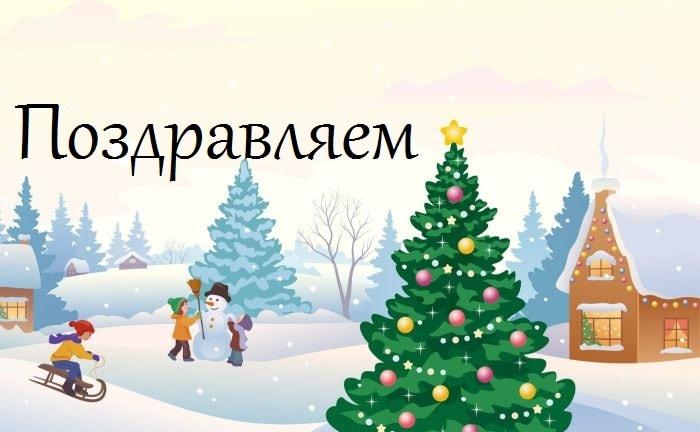 короткое поздравление с наступающим новым годом