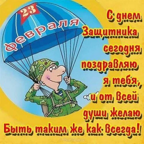 поздравления с 23 февраля для солдата