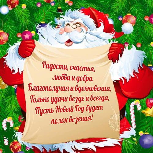 письмо учителю с поздравлением с новым годом