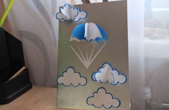 открытка для папы с парашютом