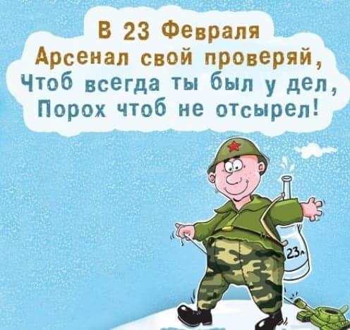 поздравления с 23 февраля солдату в армию