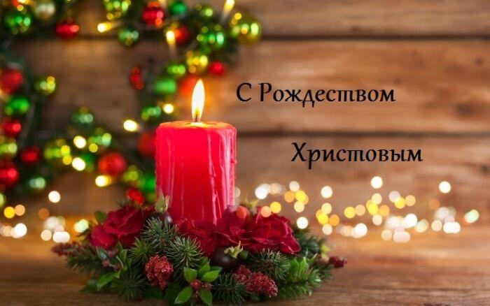 поздравления с рождеством 2021 в прозе