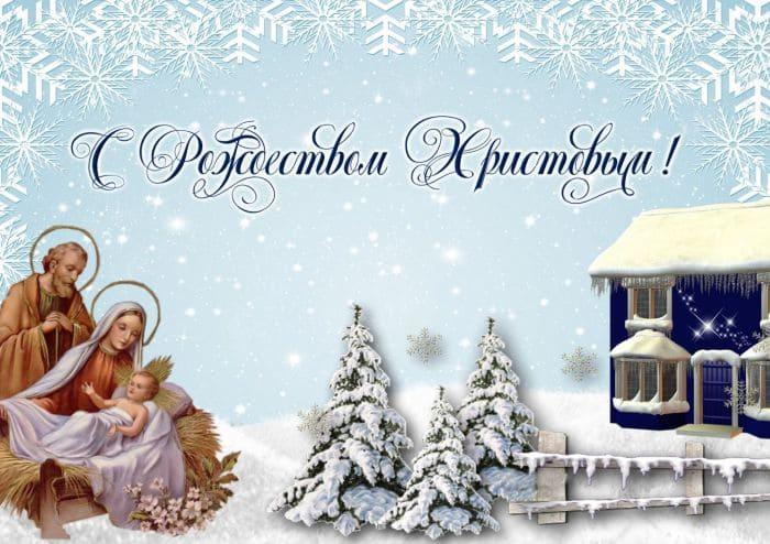 поздравление с наступающим новым годом и рождеством
