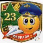 поздравления с 23 февраля солдату