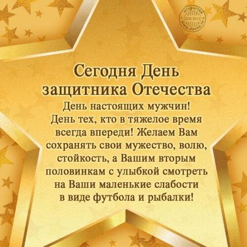 поздравление на 23 февраля солдату