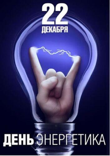 прикольные картинки поздравления с днем энергетика