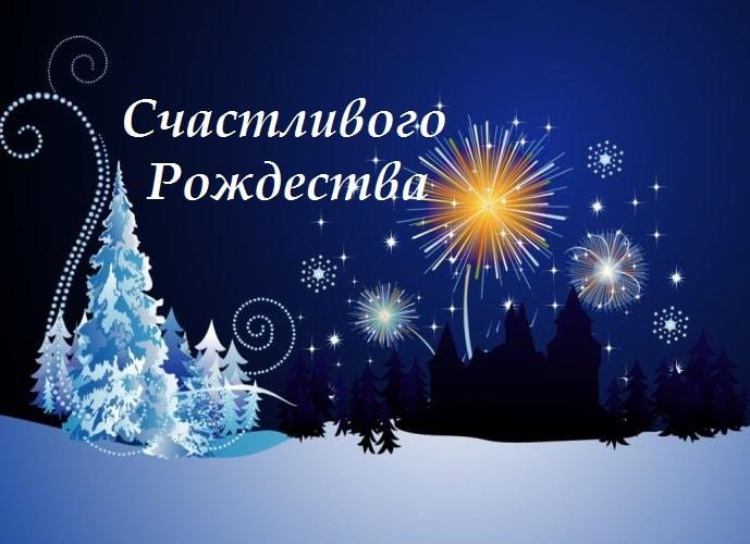 поздравления с рождеством в прозе короткие