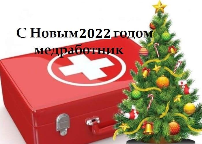 поздравление медиков с новым годом